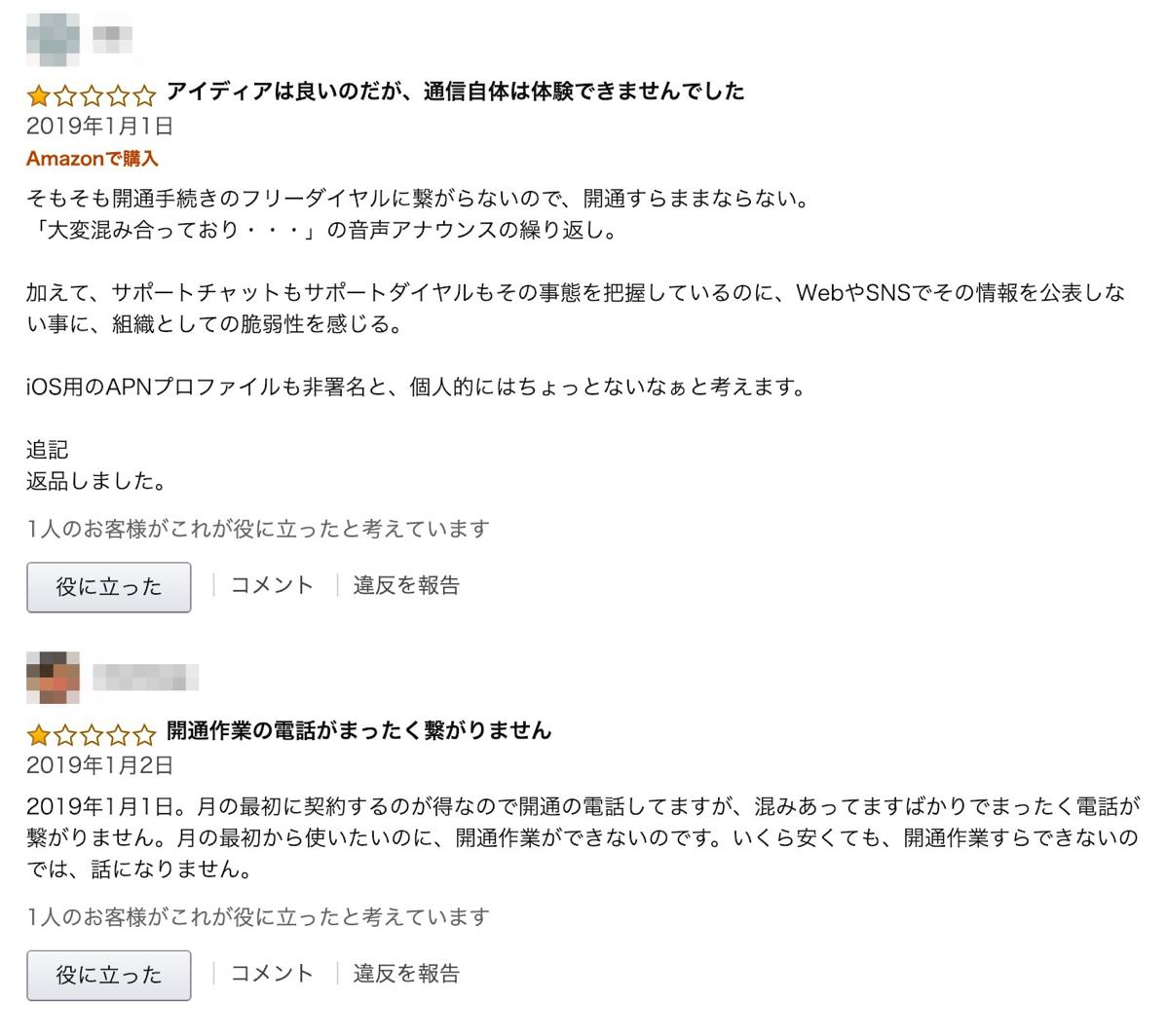 mineoプリペイドパック、Amazonのレビュー