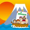 mineo、最大10GBをプレゼントする新春企画