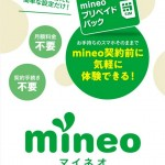 mineo、プリペイドSIMが開通できない障害が発生(復旧済)