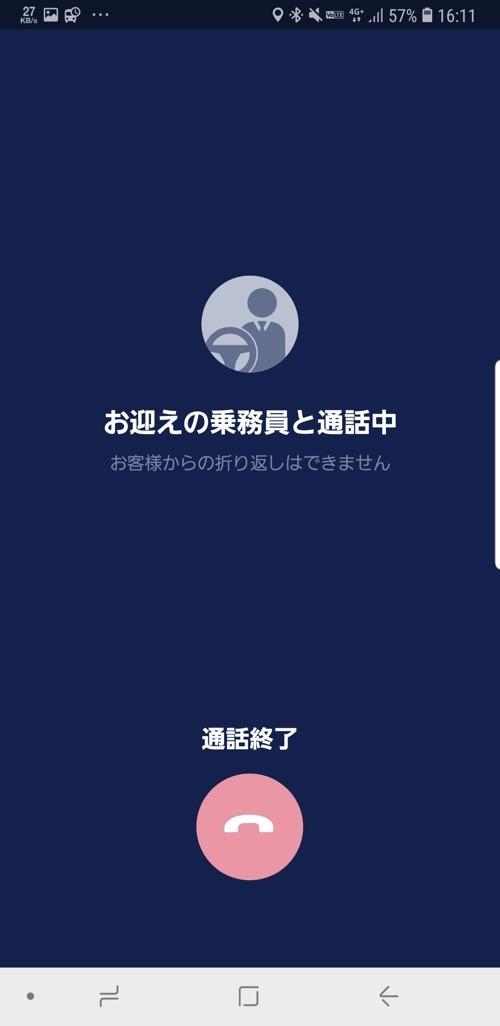 「JapanTaxi」がアプリ内通話をサポート