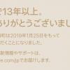 Apple 仙台一番町が1月25日に閉店、東北・北日本からApple直営店が消滅