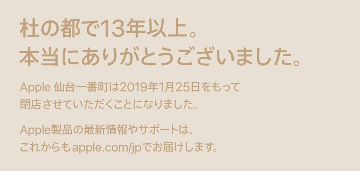 Apple 仙台一番町が1月25日に閉店