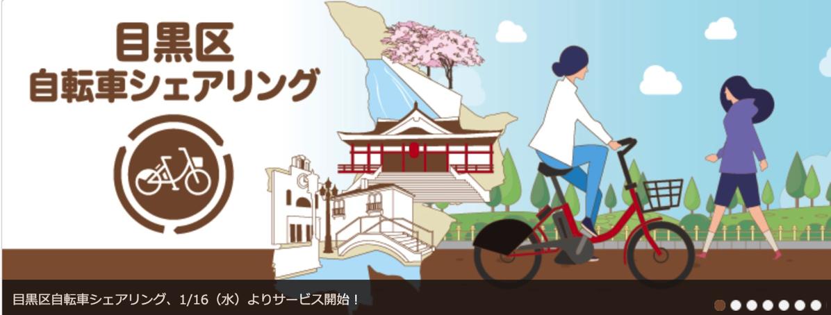 東京・目黒区自転車シェアリング(レンタサイクル)