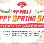 春秋航空日本、国内線が全線2,019円・国際線が全線1,999円のセール。1月9日(水)12時発売