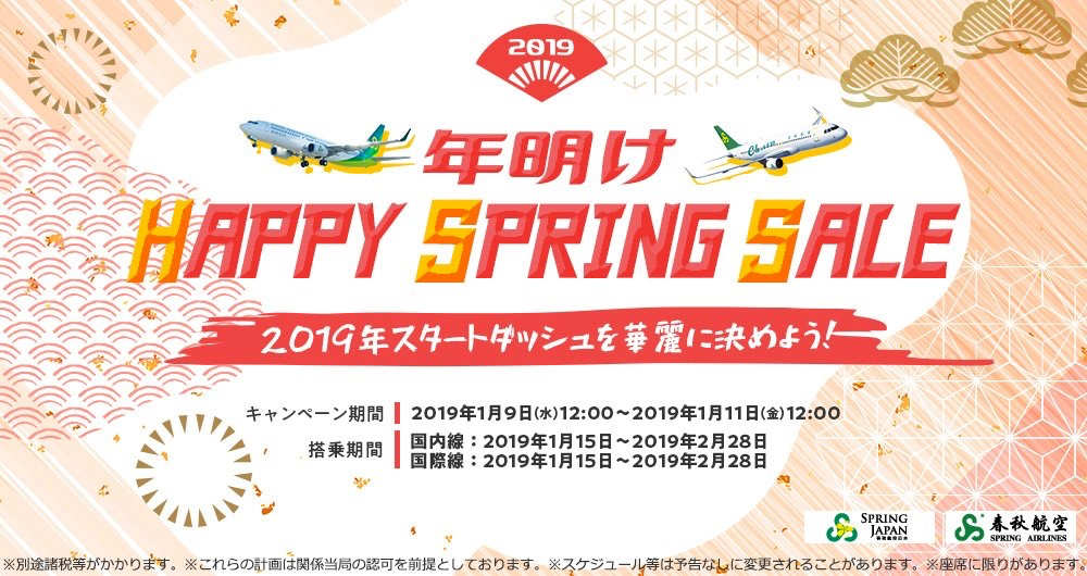 春秋航空日本:国内線が全線2,019円・国際線が1,999円のセール
