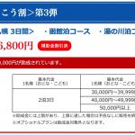 JALパック、北海道ふっこう割第3弾を発売。JAL航空券+宿泊が最大3万円割引