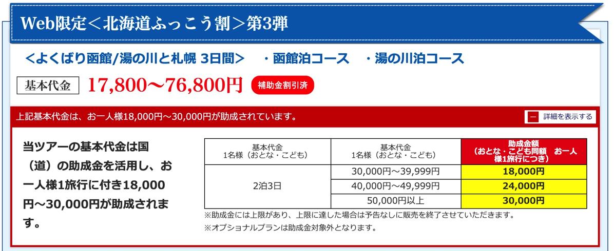 JAL:北海道ふっこう割第3弾発売