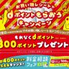 dポイント加盟店で買い物→ドコモショップで300ポイントプレゼント、北海道限定キャンペーン