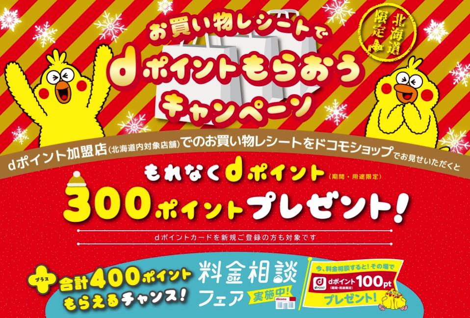 dポイント加盟店で買い物→ドコモショップにレシート提示で300ポイントプレゼント