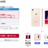 iPhone 8がドコモオンラインショップに入荷。頭金・事務手数料が完全無料