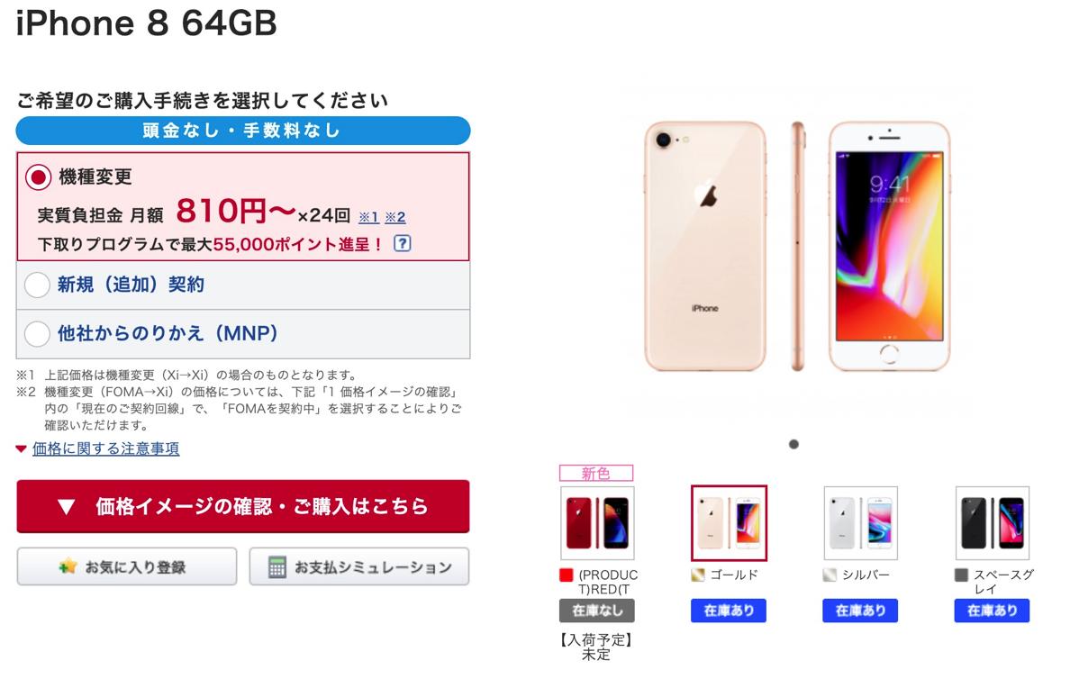 ドコモオンラインショップにiPhone 8 64GBモデルが再入荷