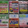 ヨドバシ、mineoやLINEモバイル契約でSIMフリースマホ最大2万円引き・一部MVNOは新規でもok
