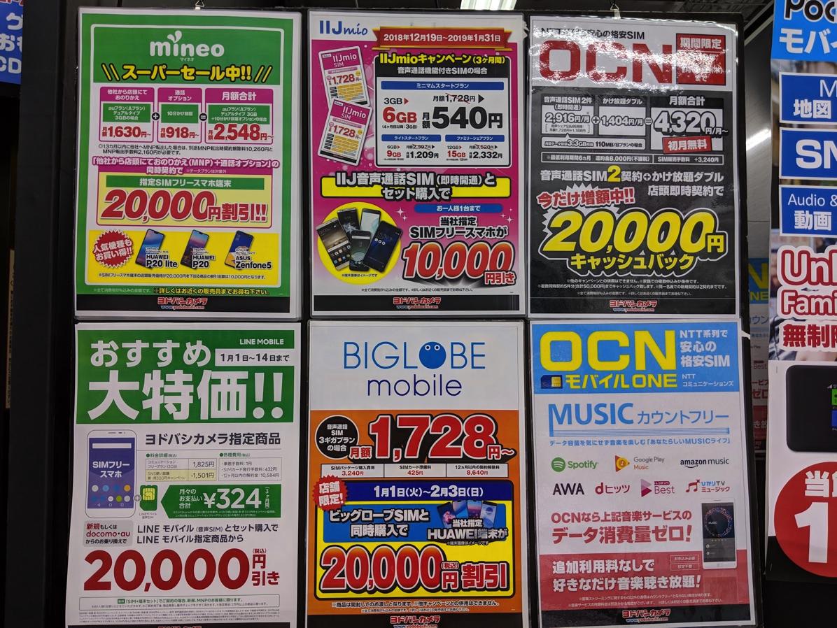 ヨドバシカメラ、MVNO契約でSIMフリースマホ2万円引き