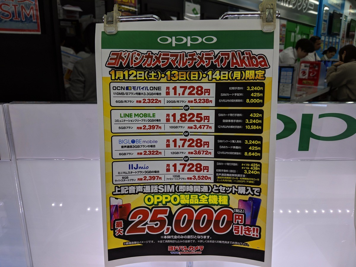 ヨドバシカメラ、MVNO契約でOPPO端末が25,000円割引