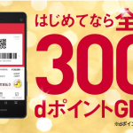 【d払い】初回500円以上の買い物で300ポイントプレゼント