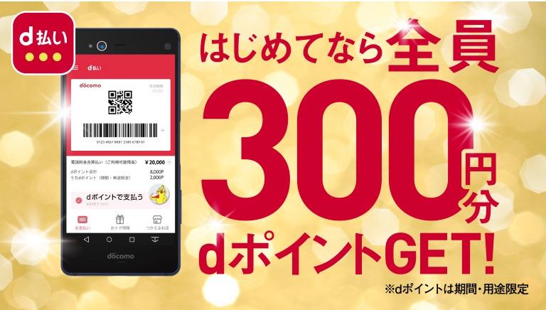 【ドコモ】d払いを始めて使うと300ポイントプレゼント