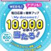 ドコモ「My docomo」でdポイント1万ptプレゼント、アプリ・Webで毎日応募可