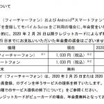 モバイルSuica年会費がAndroidでも無料に。ケータイ向けサービスは提供終了