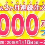 【dデリバリー】2カ月連続10,000円以上注文で全員にdポイント10,000pt還元