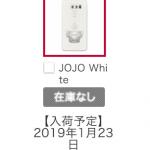 機種変更でも一括648円の「JOJO L-02K」次回入荷は1月23日(水)予定