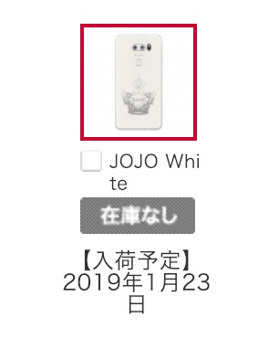 機種変更でも一括648円「JOJO L-02K」:1月23日(水)再入荷予定