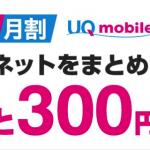 UQ mobile・UQ WiMAXを両方契約で月300円割引「ギガMAX月割」