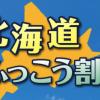 【北海道ふっこう割】JTB、2019年3月も割引対象の商品発売。ツアー最大2万円割引