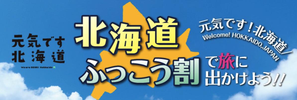 北海道を旅して応援 北海道ふっこう割で旅に出かけよう!!