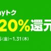 LINE PayのQRコード払いでコンビニ・ドラッグストアの買物が20%還元、1月末までキャンペーン開催