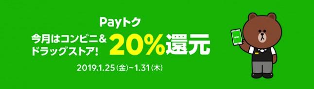 LINE Pay「Payトク」キャンペーンで20%還元。コンビニ・ドラッグストアが対象