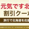 北海道のホテルが最大2万円割引、Yahoo!トラベルが北海道ふっこう割クーポン配布