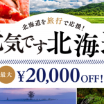 マイナビトラベル、北海道ふっこう割クーポンを配布