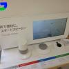 Google Home「○○を英語で」の返事が日本語発音の英語になった