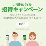 LINEモバイル:招待キャンペーンで音声SIMの事務手数料が無料