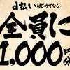 【d払い】初期設定・1,000円買物で1,000ポイント還元、ドコモユーザー以外も対象