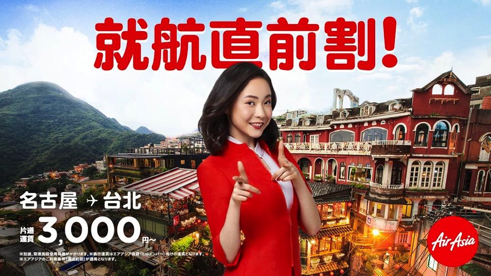 エアアジア:名古屋-台北が片道3,000円