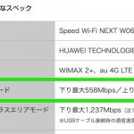 WiMAX 2+通信速度「ギガ越え」も、月間7GBで128kbps制限
