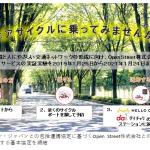 埼玉県朝霞市でシェアサイクル実証実験、「HELLO CYCLING」活用