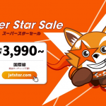 ジェットスター:日本発着の国際線が片道3,990円から、24時間限定セール開催