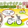 尼崎市コミュニティサイクル、HELLO CYCLINGを導入