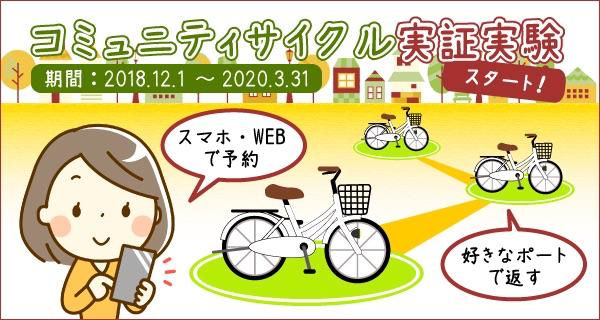平成30年度尼崎市コミュニティサイクル実証実験|尼崎市公式ホームページ