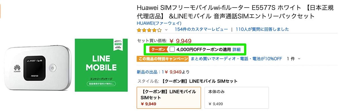 LINEモバイルのエントリーパッケージとセットで4,000円割引