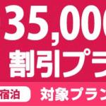 【日本旅行】北海道ふっこう割で航空券+宿泊が最大3.5万円割引、2月末帰着までが対象