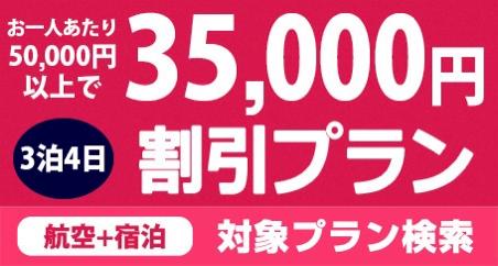 日本旅行:北海道ふっこう割クーポンを再配布