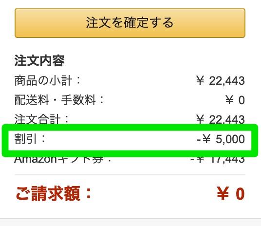 注文画面で5,000円割引が適用される