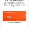 タクシー配車「DiDi」が東京進出、1,500円クーポン配付中