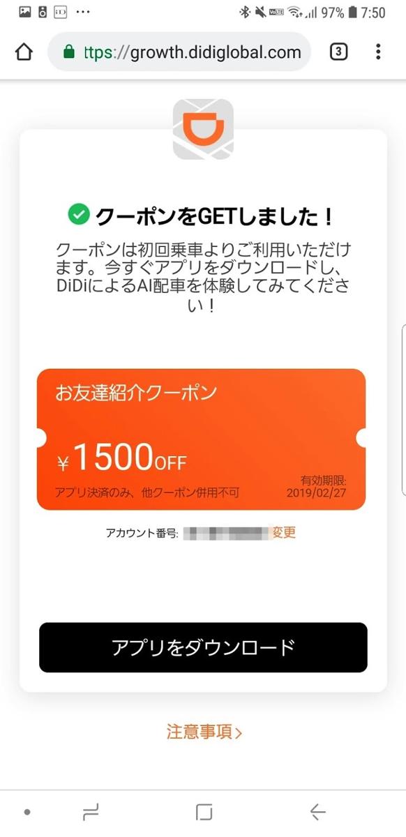 DiDiが東京進出、1,500円割引クーポンも配布中