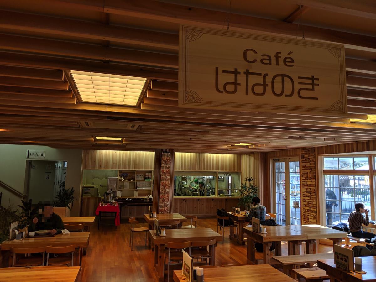 Cafe はなのき