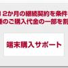 【ドコモ】iPhone 8/XS/XS Max・Galaxy S9・iPad(第6世代)を端末購入サポートに追加