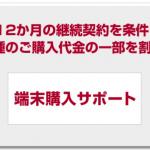 Xperia XZ1 Compactが機種変更一括648円に!ドコモが「端末購入サポート」対象機種を追加